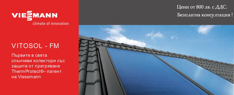 Viessmann - Слънчеви колектори с защита от прегряване